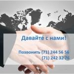 2020. Теперь отдел продаж работает в СУБОТУ !!!
